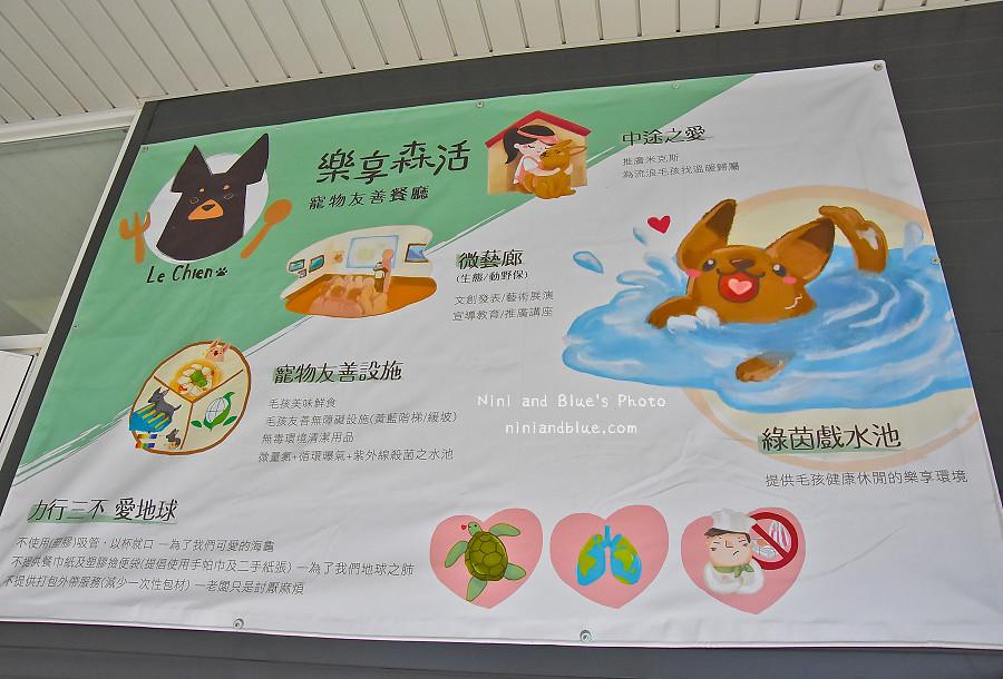 台中寵物餐廳le chien樂享森活42