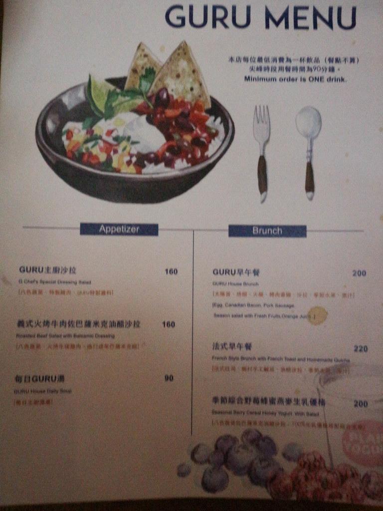 guru house中山店 (2)