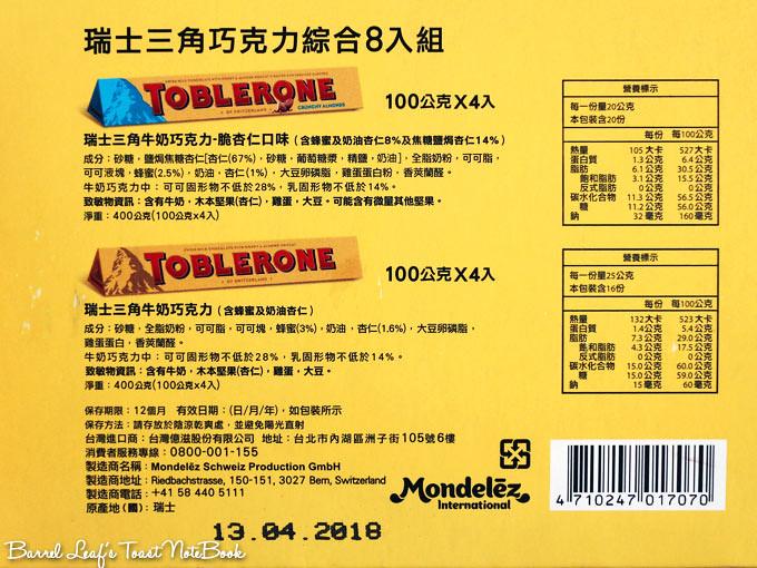 好市多 瑞士三角巧克力綜合組 costco-toblerone-chocolate (2)