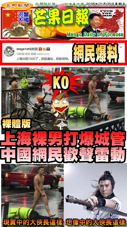 180105芒果日報--支那新聞--滬裸男打爆城管,中網民瘋狂轉貼