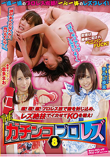 SVDVD-633 THE Gachinko Prolez 8 Tide!tide!tide!Contain Enemies With Professional Wrestling Skills, Squat Them With Lesbian Action And Aim For KO!