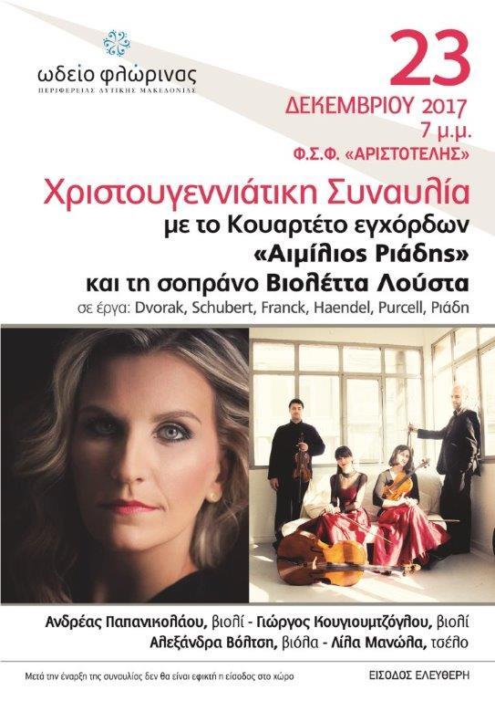 Φιλοξενούμενη εκδήλωση: Χριστουγεννιάτικη συναυλία με τη Βιολέττα Λούστα και το κουαρτέτο εγχόρδων «Αιμίλιος Ριάδης»