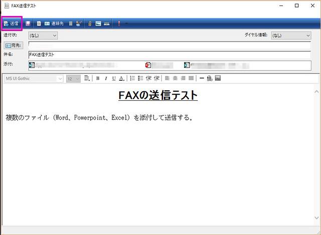FAX送信テスト 2017-12-28 18.37.33