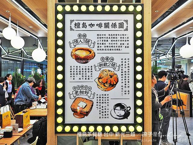 檀島茶餐廳 台中 新光三越 24
