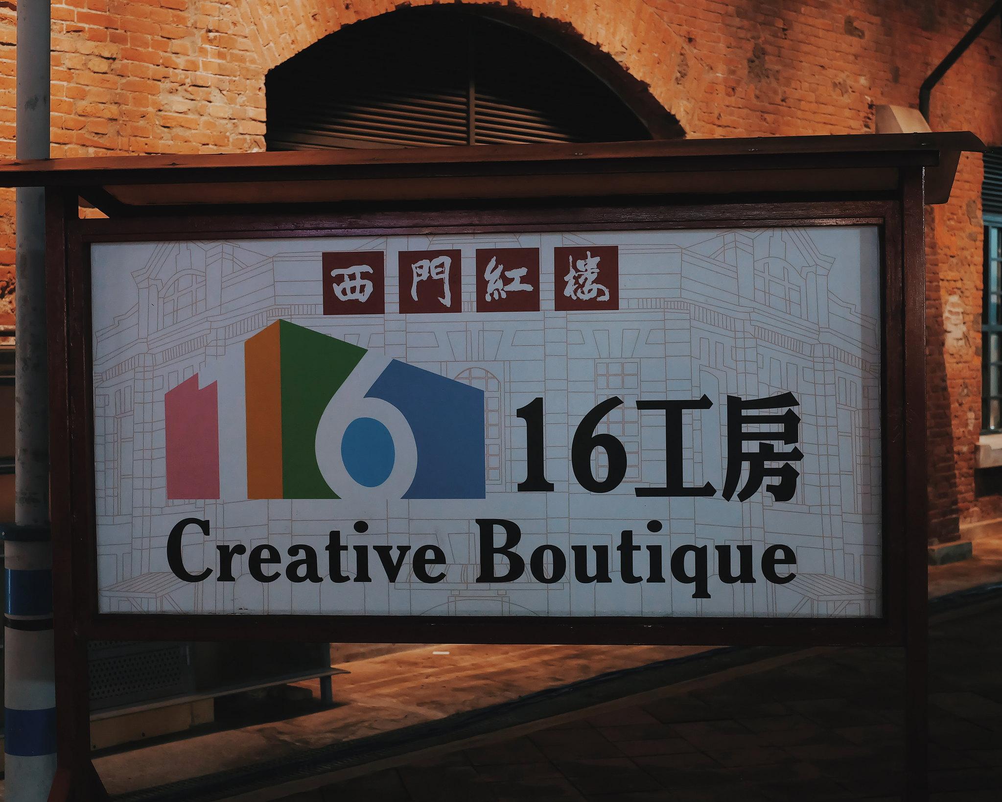 16 creative boutique