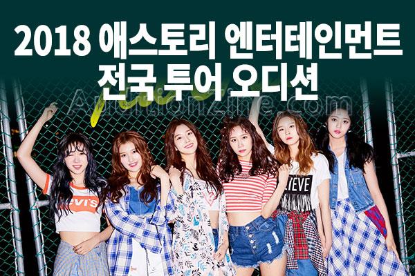 (인천) 애스토리 2018 전국 투어 오디션