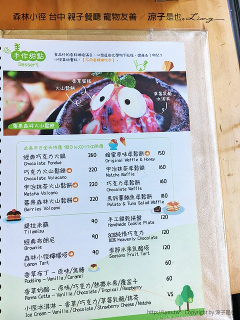 森林小徑 台中 親子餐廳 寵物友善 10