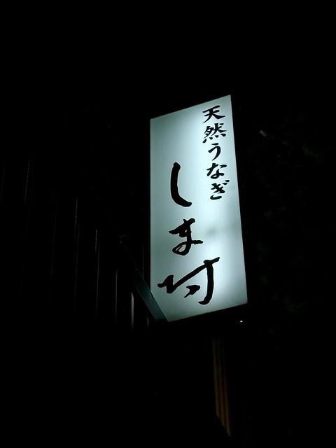 Shimamura