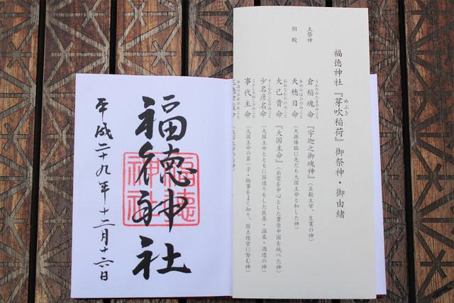 fukutoku_mebuki041