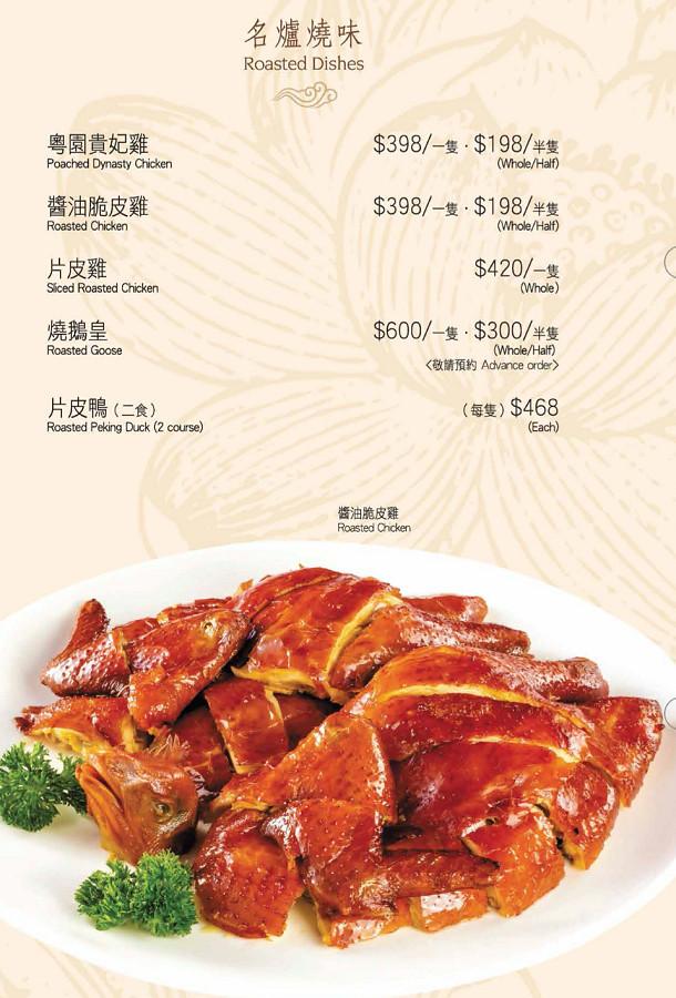 香港美食大三圓菜單價位18