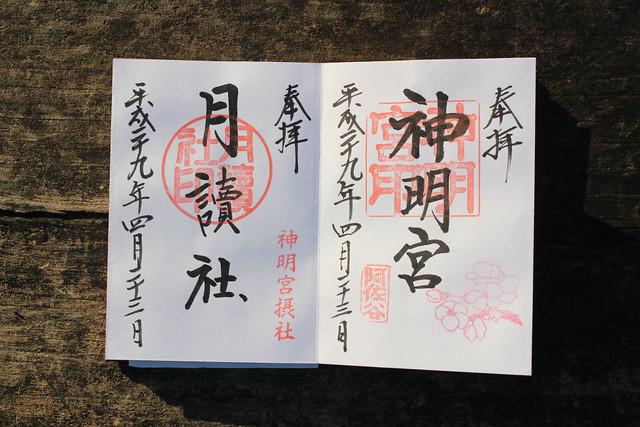 桜の御朱印(3月、4月)