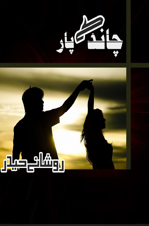 Chand Kay Paar is a very well written complex script novel which depicts normal emotions and behaviour of human like love hate greed power and fear, writen by Momina Jamil , Momina Jamil is a very famous and popular specialy among female readers