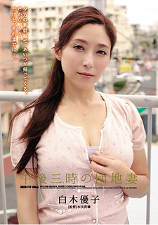 SHKD-773 Yuuko Shiraki Wife Of Apartment Complex At 3:00 Pm