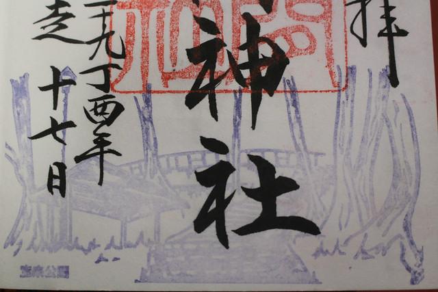 多摩川浅間神社2017年12月限定の御朱印のスタンプ