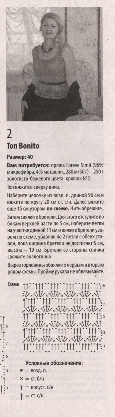 2009_Vyazhem__kryuchkom__10__2014_03 (2)