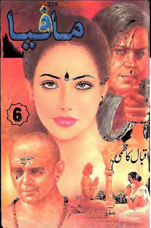 Mafia Last Part Complete Novel By Iqbal Kazmi