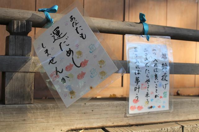togoshihachimanjinja041