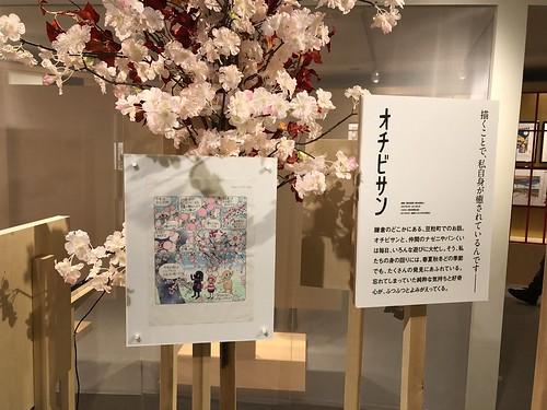 安野モヨコ展。