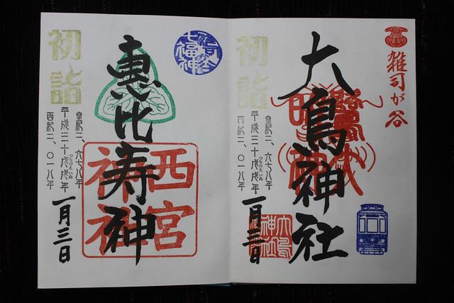 zoushigayaotori_gosyuin042