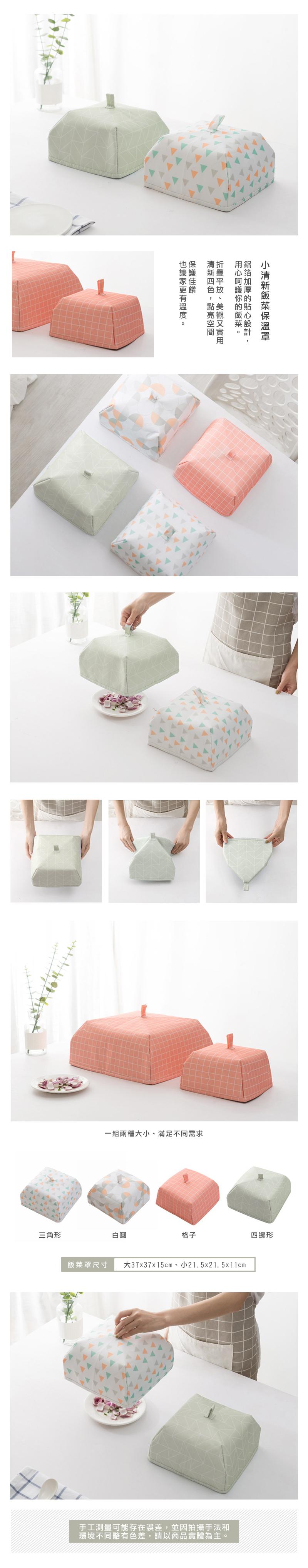 小清新飯菜防護罩