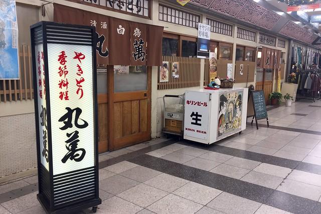 突発的に丸萬・地下のほう(神戸・新開地)