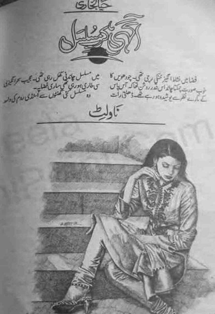 Aagahi Karb e Musalsal  is a very well written complex script novel which depicts normal emotions and behaviour of human like love hate greed power and fear, writen by Haya Bukhari , Haya Bukhari is a very famous and popular specialy among female readers
