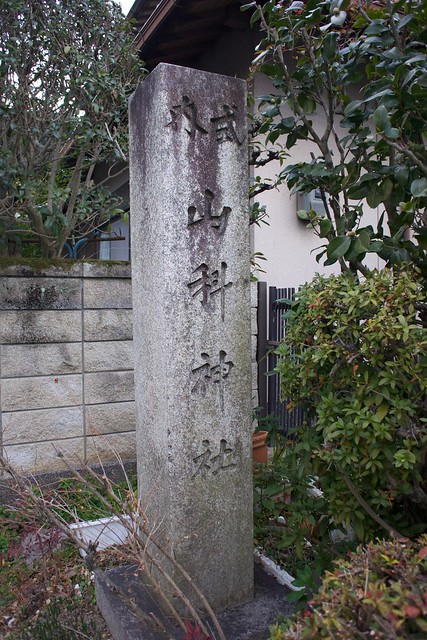 山科神社の石柱