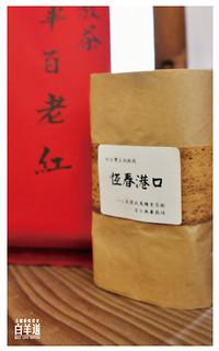 白羊道柴燒麻糬-3