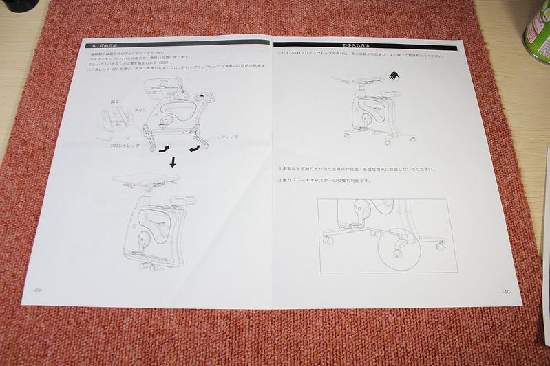 FLEXISPOT デスクバイク V9 マニュアル (8)