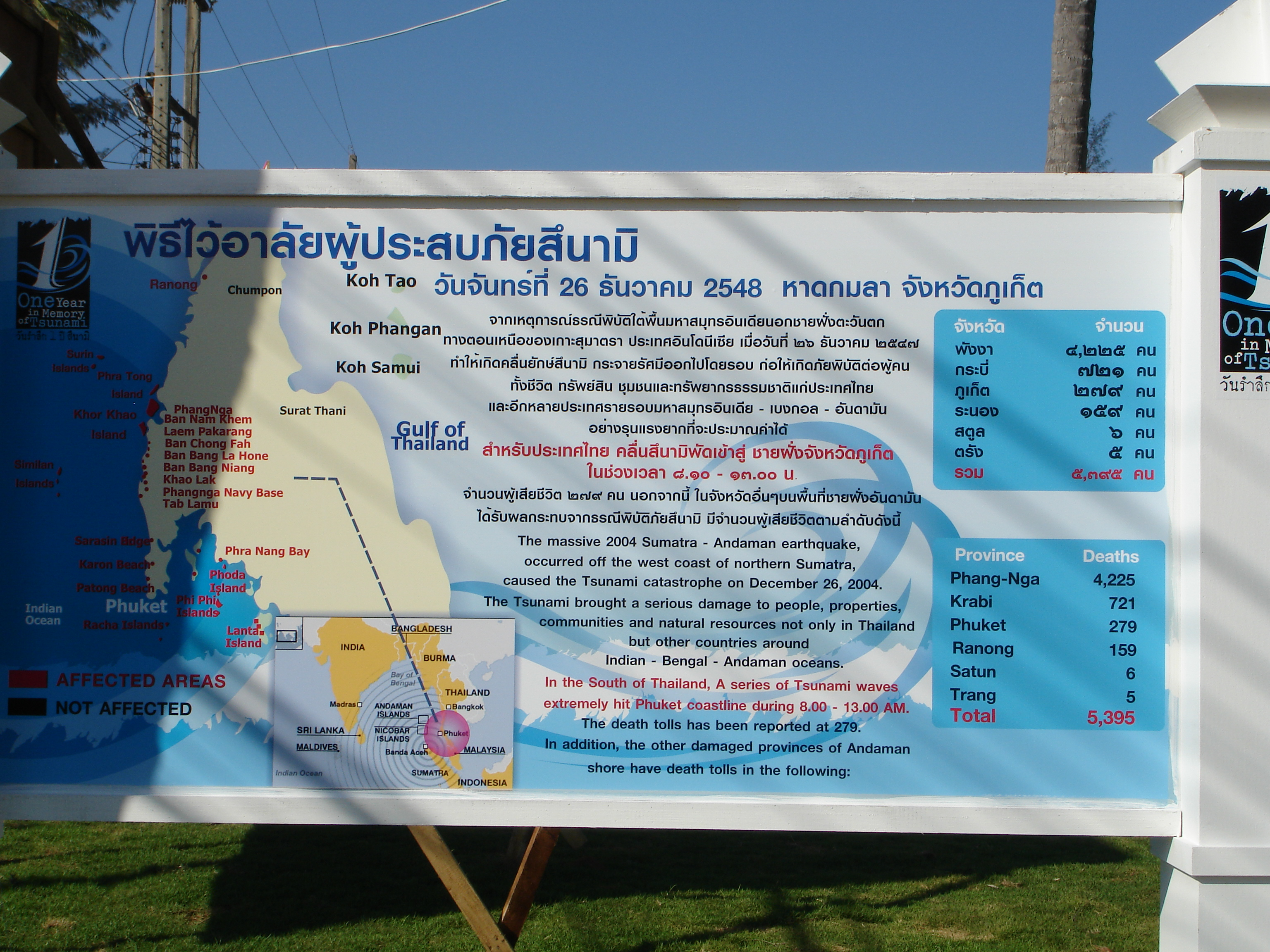 "Map showing areas in Phuket and Phang Nga provinces in Thailand affected by the 2004 Boxing Day tsunami. Casualty ""totals"" are also given although the numbers are vastly under-reported due to the Thai government's fear of the loss of tourism revenue. To this day, some 13 years later, there is still a large number of names listed as ""Missing"" rather than ""Died"" in order to keep the numbers artificially low. Photo taken by Mark Jochim on Patong Beach, Phuket, on December 24, 2005."