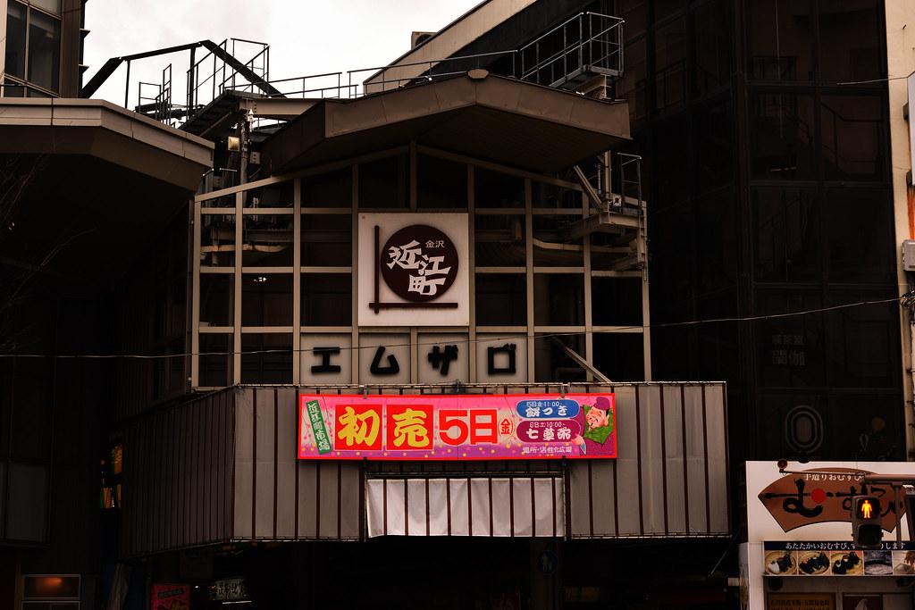 近江町市場エムザ口