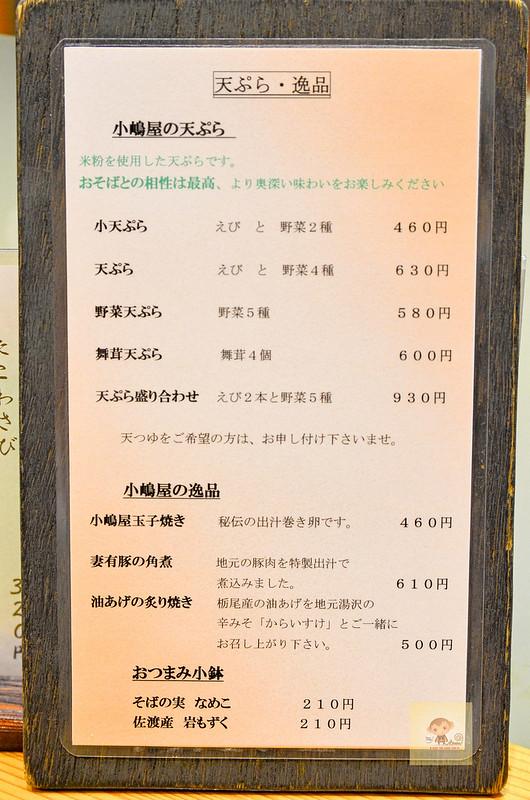 越後湯澤小鳩屋-6