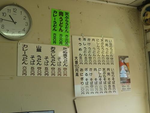 金沢競馬場のよこやまのメニュー
