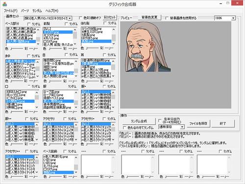 グラフィック合成器_設定_安倍晴明(老人)_002_(丸顔)