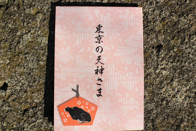 hirakawatenmangu_gantangosyuin016
