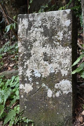 大粗坑古道-有應公旁的石碑