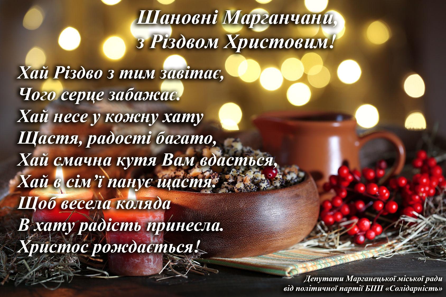 З Різдвом Христовим 01