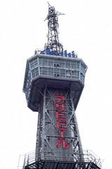 Beppu Tower (Beppu, Oita, Japan)