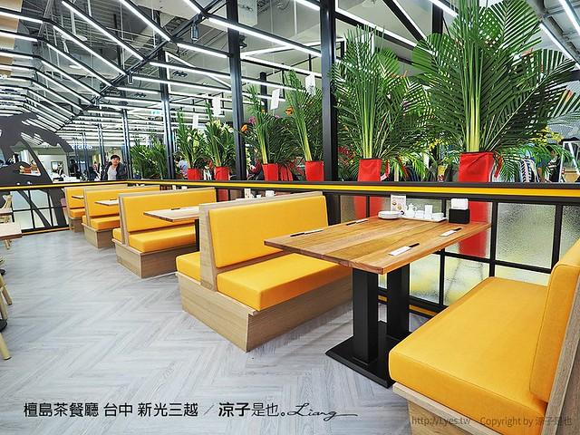 檀島茶餐廳 台中 新光三越 55