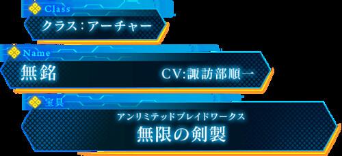 Fate_Extella_Link_Servant_Mumei_03