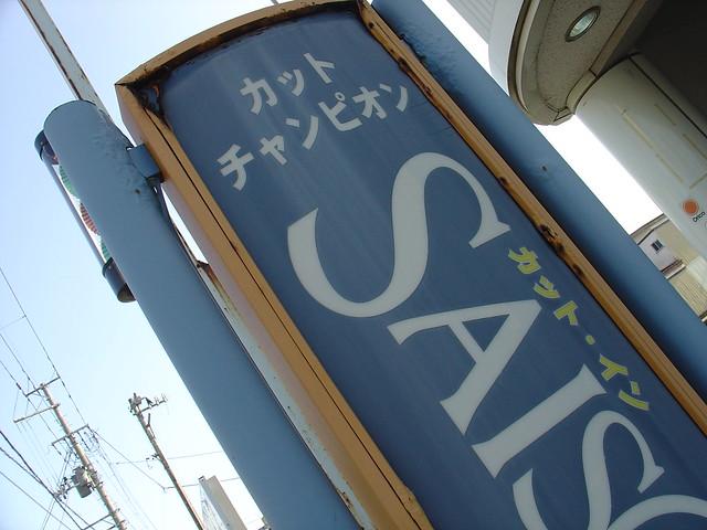 東京ダイナマイト