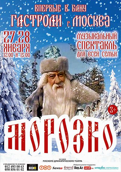 Гастроли московских артистов !!!