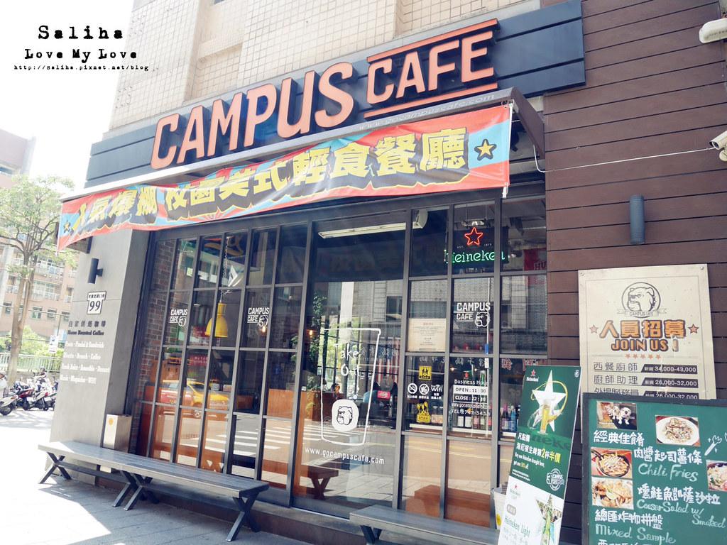 松山區美式餐廳推薦campus cafe 南京三民站 聚餐選擇