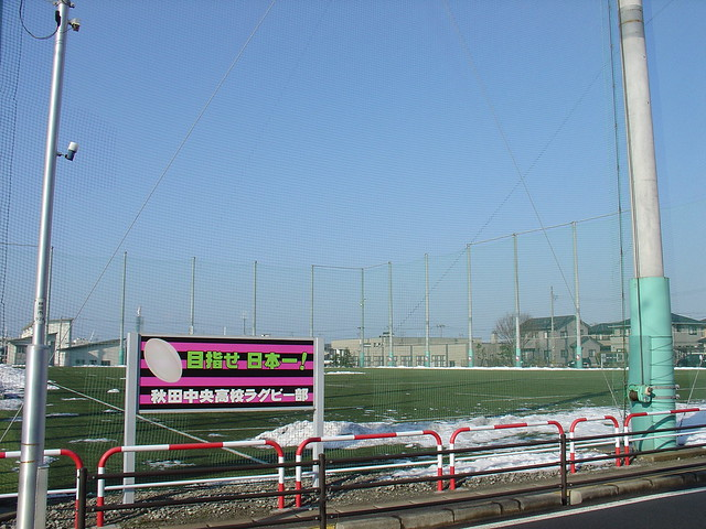 The rugby ground