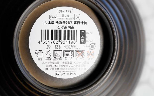 ダイソー 電子レンジ食洗機対応 会津塗 筋目汁椀 100円ショップ 100均