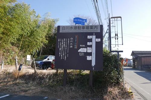 shirakawasuigen002