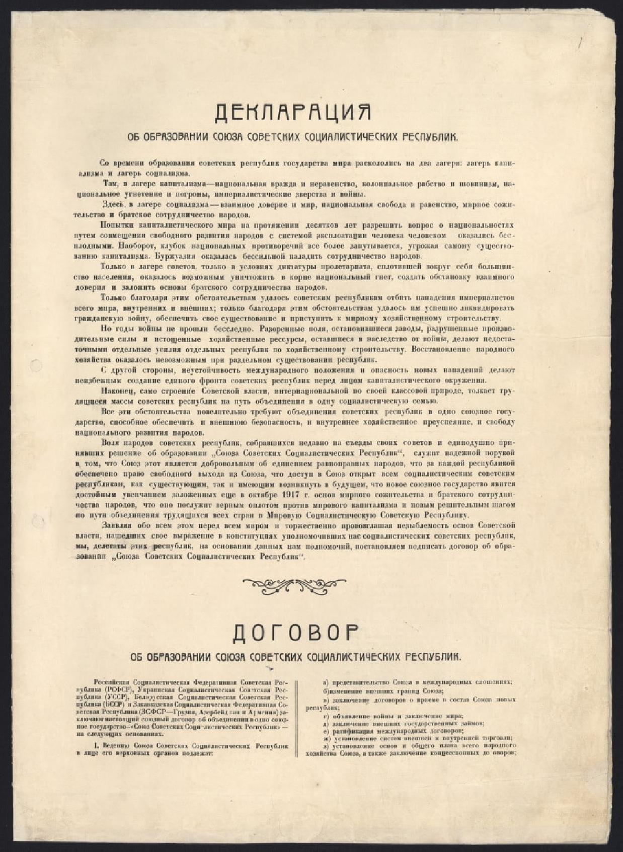 Декларация и договор об образовании СССР - Declaration and Treaty on the Creation of the USSR (page 1)