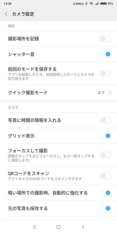 Xiaomi Mi Mix 2 カメラ検証 カメラ設定 (3)