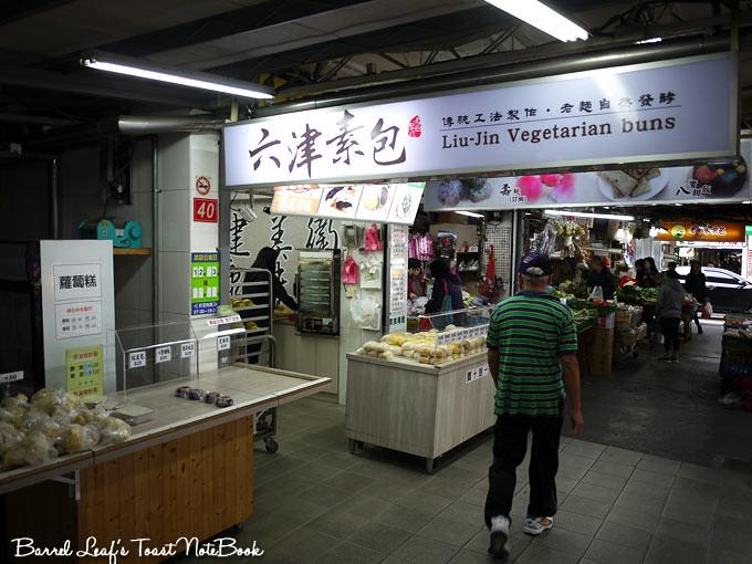 六津素包 6jin-vegetarian-buns (1)