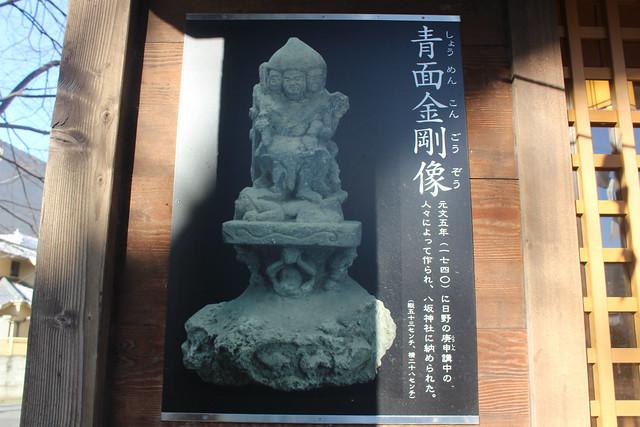 hinoyasakajinja_gosyuin016